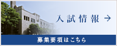 2015入試情報~2015年度募集要項はこちら~