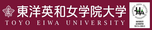 東洋英和女学院大学