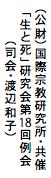 (公財)国際宗教研究所・共催「生と死」研究会第16回例会(司会・渡辺和子)