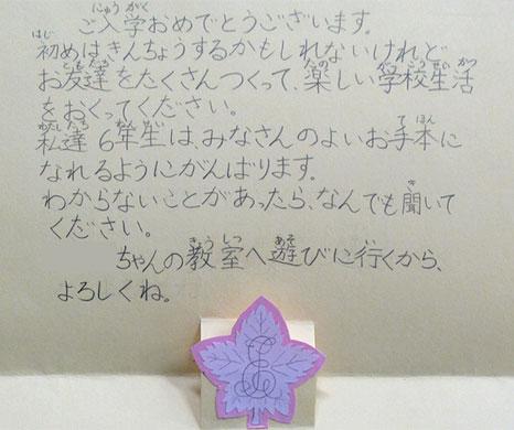 入学おめでとうカード