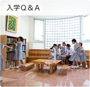 入学Q&A