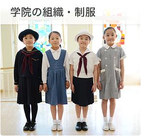 学院の組織・制服